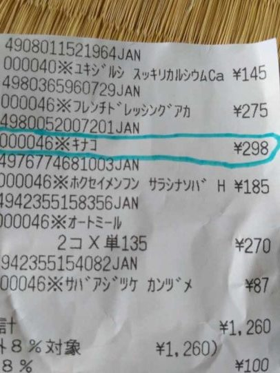 receipt for cheapest protein
